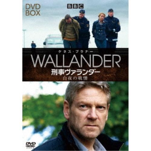 刑事ヴァランダー 白夜の戦慄 DVD-BOX 【DVD】
