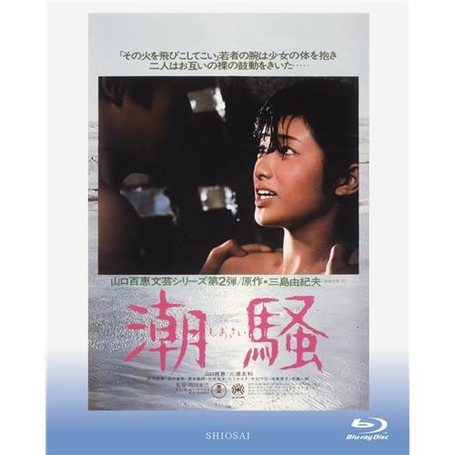 <title>潮騒 まとめ買い特価 Blu-ray</title>