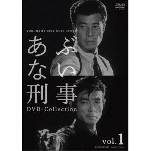 【送料無料】あぶない刑事 DVD Collection vol.1 【DVD】
