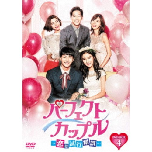 買物 パーフェクトカップル~恋は試行錯誤~ DVD-BOX4 DVD 日本製