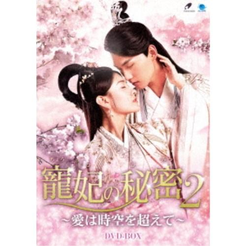 寵妃の秘密2 ~愛は時空を超えて~ DVD-BOX 【DVD】