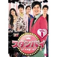 【送料無料】スタンバイ DVD-BOX4 【DVD】
