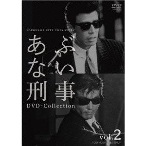あぶない刑事 DVD Collection vol.2 【DVD】