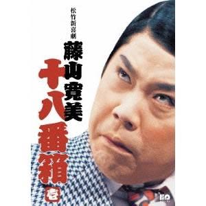 【送料無料】松竹新喜劇 藤山寛美 十八番箱 壱 DVD-BOX 【DVD】