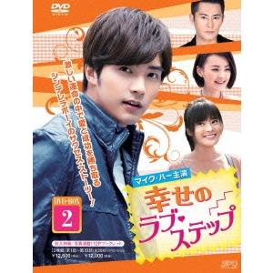 幸せのラブ・ステップ DVD-BOX2 【DVD】