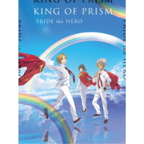 劇場版 KING OF PRISM -PRIDE the HERO-《特装版》 (初回限定) 【Blu-ray】