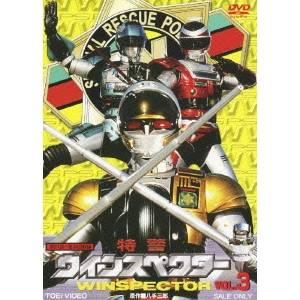 特警ウインスペクター VOL.3 【DVD】