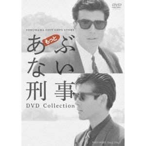 もっとあぶない刑事 DVD Collection 【DVD】