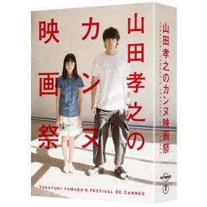 山田孝之のカンヌ映画祭 Blu-ray BOX 【Blu-ray】
