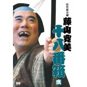 【送料無料】松竹新喜劇 藤山寛美 十八番箱 弐 DVD-BOX 【DVD】