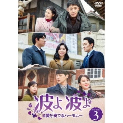 【送料無料】波よ 波よ~愛を奏でるハーモニー~ DVD-BOX3 【DVD】