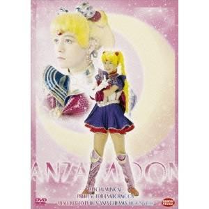 ミュージカル美少女戦士セーラームーン メモリアルDVD-BOX 大山アンザ編(上) 【DVD】