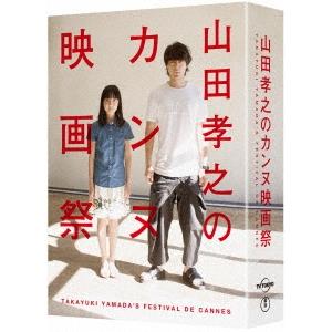 【送料無料】山田孝之のカンヌ映画祭 DVD BOX 【DVD】