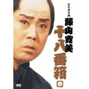 松竹新喜劇 藤山寛美 十八番箱 参 DVD-BOX 【DVD】