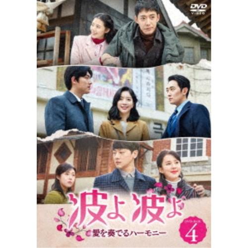 波よ 波よ 愛を奏でるハーモニー DVD-BOX4 【DVD】