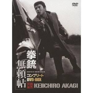 【送料無料】拳銃無頼帖コンプリートDVD-BOX 【DVD】