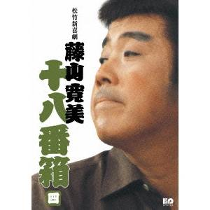 【送料無料】松竹新喜劇 藤山寛美 十八番箱 四 DVD-BOX 【DVD】