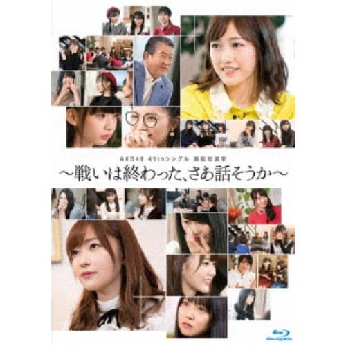 【送料無料】AKB48/AKB48 49thシングル 選抜総選挙~戦いは終わった、さあ話そうか~ 【Blu-ray】