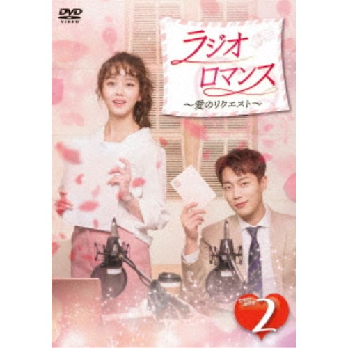 【送料無料】ラジオロマンス~愛のリクエスト~ DVD-BOX2 【DVD】