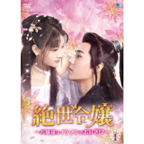 絶世令嬢 ~お嬢様はイケメンがお好き!?~ DVD-BOX 【DVD】