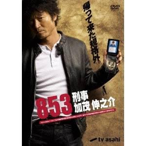【送料無料】853 刑事・加茂伸之介 DVD-BOX 【DVD】
