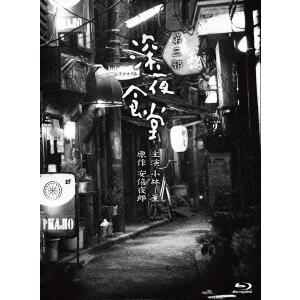 【送料無料】深夜食堂 第三部 【ディレクターズカット版】 プレミアムエディション Blu-ray BOX 【Blu-ray】