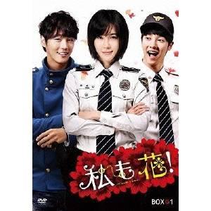 【送料無料】私も花! ≪ノーカット完全版≫ DVD-BOX 1 【DVD】