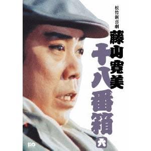 【送料無料】松竹新喜劇 藤山寛美 十八番箱 六 DVD-BOX 【DVD】