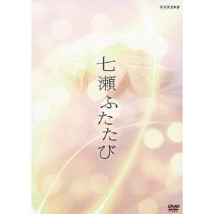 【送料無料】七瀬ふたたび DVD BOX 【DVD】