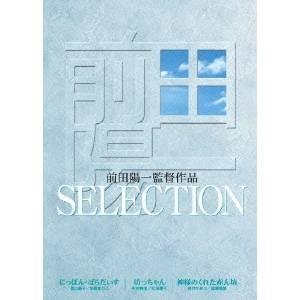 前田陽一監督作品 SELECTION 【DVD】