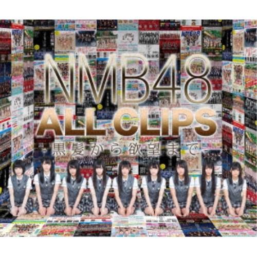 【おすすめ】 NMB48/NMB48 ALL CLIPS -黒髮から欲望まで- 【Blu-ray】, 奈良県 d97b0d90