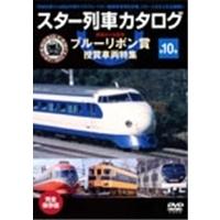 スター列車カタログ 第10巻 ブルーリボン賞受賞車両特集(1958~2002) 【DVD】:ハピネット・オンライン