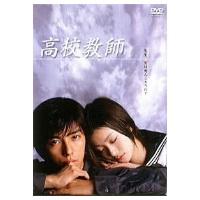 【送料無料】高校教師 DVD-BOX 【DVD】
