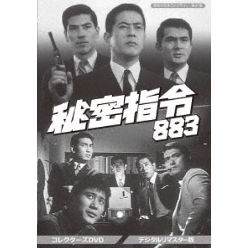【送料無料】秘密指令883 コレクターズDVD <デジタルリマスター版> 【DVD】