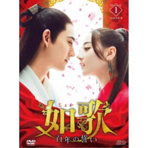 如歌~百年の誓い~ DVD-BOX1 【DVD】