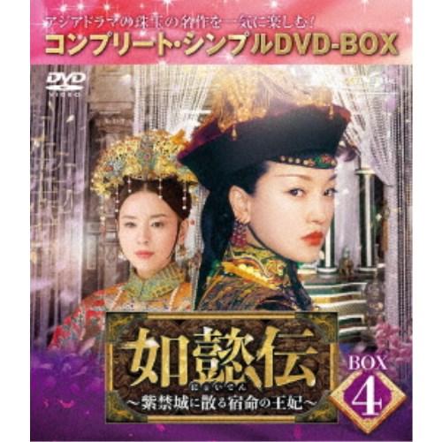 大好評です 人気ショップが最安値挑戦 如懿伝~紫禁城に散る宿命の王妃~ BOX4 コンプリート 期間限定 DVD シンプルDVD-BOX