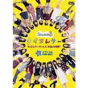 【送料無料】すイエんサー Season3 すイエんサーガールズ、怒濤の快進撃! 【DVD】