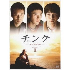 【送料無料】チング-愛と友情の絆- DVD BOX II 【DVD】