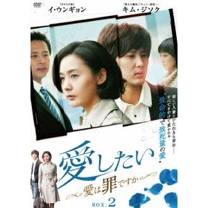 愛したい~愛は罪ですか~ DVD-BOX2 【DVD】