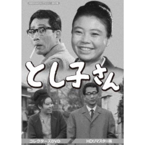 【送料無料】とし子さん コレクターズDVD <HDリマスター版> 【DVD】