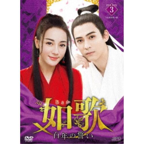 如歌~百年の誓い~ DVD-BOX3 【DVD】