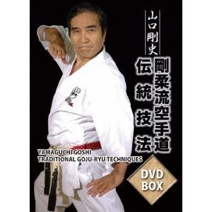 剛柔流空手道伝統技法 DVD-BOX 【DVD】