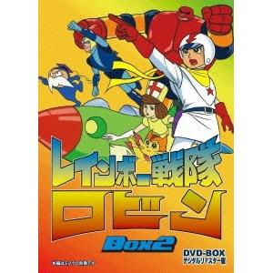 【送料無料】レインボー戦隊ロビン DVD-BOX 2 【DVD】
