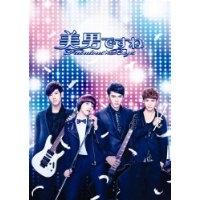 【送料無料】美男<イケメン>ですね~Fabulous★Boys 完全版 DVD-BOX1 【DVD】