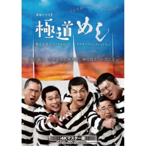 【送料無料】極道めし コレクターズDVD <4Kマスター版> 【DVD】