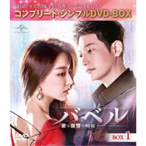 休み バベル~愛と復讐の螺旋~ BOX1 コンプリート 完全送料無料 期間限定 シンプルDVD-BOX DVD