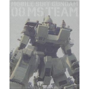 【送料無料】機動戦士ガンダム/第08MS小隊 Blu-ray メモリアルボックス《特装限定版》 (初回限定) 【Blu-ray】
