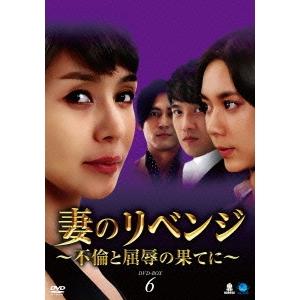 妻のリベンジ ~不倫と屈辱の果てに~ DVD-BOX6 【DVD】