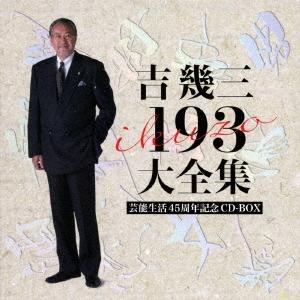【送料無料】吉幾三/吉幾三 193 大全集 【CD】
