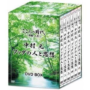 こころの時代 ~宗教・人生~ 中村元 ブッダの人と思想 DVD-BOX 【DVD】